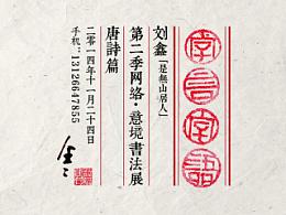 """""""字言字语""""第二季网络·意境书法展(唐诗篇)"""