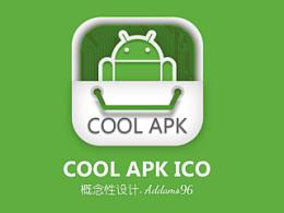 COOL APK 酷安市场 ICO - 初稿设计