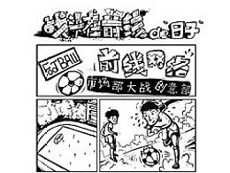 战斗在前线--宣传多格漫画