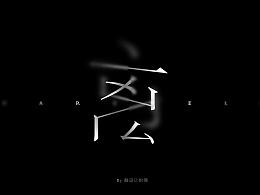 字体设计【初体验】