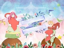 小王子及玫瑰公主(存脑洞图)