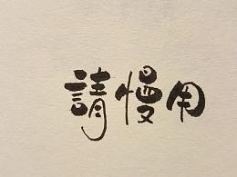 毛笔字 设计师平面用