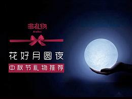 工作——10月中秋节专题