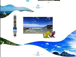 第一次制作旅游官网首页