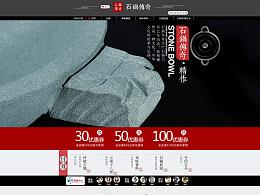 淘宝天猫首页装修设计/专题活动/重庆石锅鱼/厨房用具/商业/餐饮文化