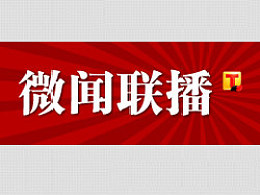 搜狐·微闻联播Flashbanner