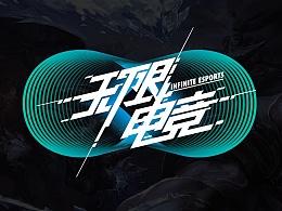 APP Infinite Esports logo 方案合集