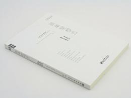 装帧设计第2辑