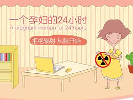 原创插画精选/孕妇化妆品/防辐射