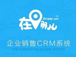 图加CRM管理系统客户端