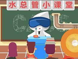 水总管-MG动画(C4D&二维)宣传片