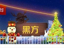 【更新圣诞版】黑方2016版新站酷主页