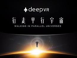 DeepVR品牌形象升级方案