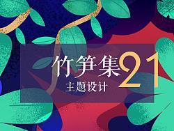 竹笋集21 主题合集