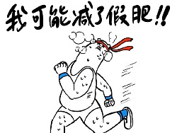 召唤全世界の熊卷一起来减肥!!!