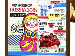 【百度app运营】手帐 | 2018世界杯之旅