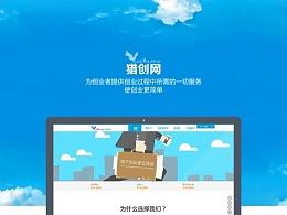 《猎创网》创业社交网站[5P]