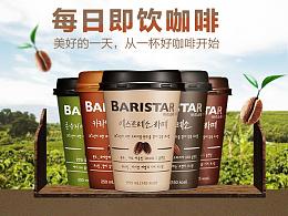 韩国每日咖啡