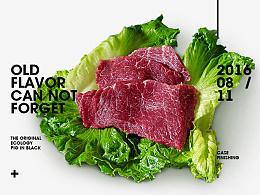 老味道忘不了-黑土猪肉
