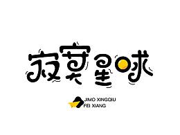 5月字体LOGO合集