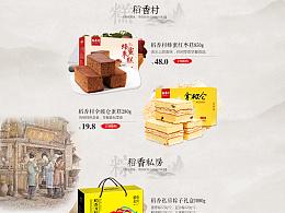 天猫中国传统食品首页