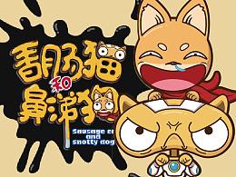 《香肠猫和鼻涕狗》表情首次亮相