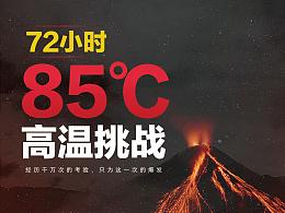 深圳车连连科技iLincar产品宣传海报设计