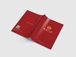 尚安门业品牌画册
