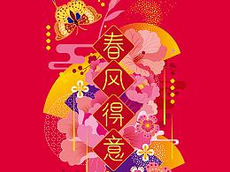 春风得意|在贺岁的红包上画一幅春意盎然,祝您新年春风得意