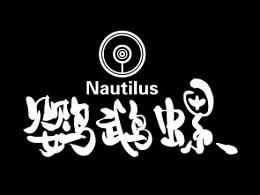 究極工作室三週年紀念限定款NO.1【鸚鵡螺】完成品