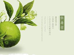 恒寿堂企业站改版(小组作品)