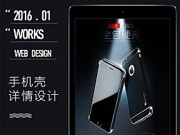 爱绚-三段式电镀手机壳- 苹果6