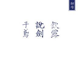 韌楷——字庫設計與應用範例