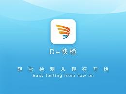 移动端[D+快检]App