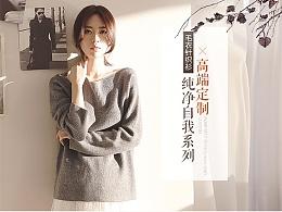 淘宝天猫韩版文艺女装海报详情页面设计