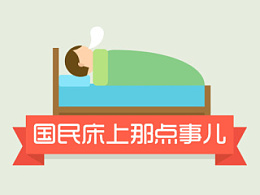 中国睡眠质量报告