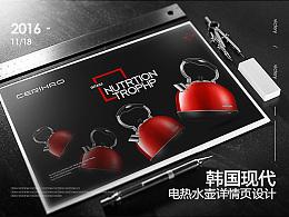 韩国现代高雅红电热水壶详情设计