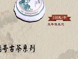 雍瑞轩茶叶网店设计