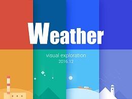天气视觉探索-尝试方案