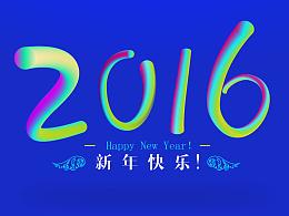 2016 新年快乐