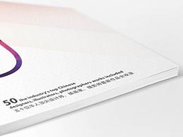 不可错过的创意专辑——MEANTIME创意推广五周年纪念刊