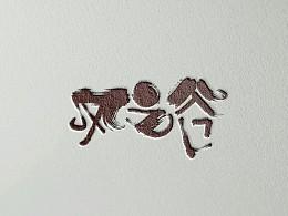 即兴手写字体设计设计