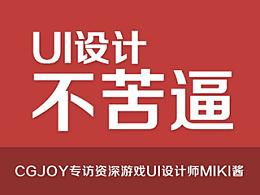 UI设计不苦逼:CGJOY专访资深游戏UI设计师Miki酱
