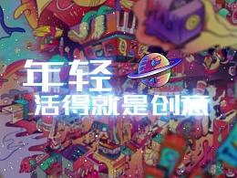 淘宝造物节 微博营销视频