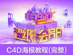 C4D海报创作过程(完整)