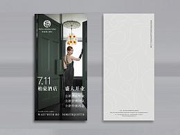 柏豪酒店开业手册