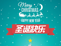 圣诞祝福海报