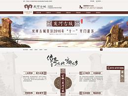 一个旅游景点网站