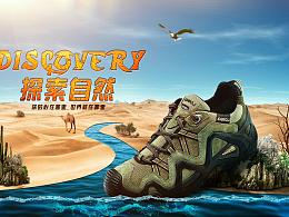 淘宝电商户外鞋子海报制作