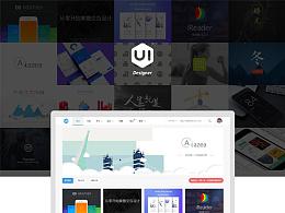 UI中国首页设计制作